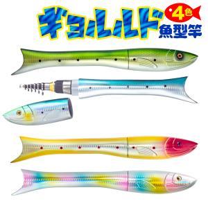 オルルド釣具 釣り具 ロッド 竿 「ギョルルド」 魚型 コンパクトロッド アジング メバリング worlddepartyafuu