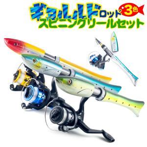 釣り具 ロッド 「ギョルルド」スピニングリールセット 魚型 コンパクトロッド アジング メバリング オルルド釣具