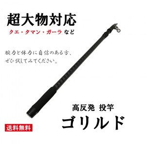 【オルルド釣具】高反発投竿 「ゴリルド 50号 (振出)」 ...