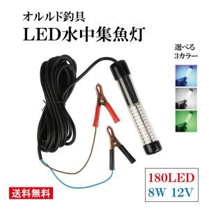 オルルド釣具 水中集魚灯 LEDライト 防水 8W 12V