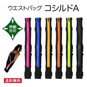 オルルド釣具 ウエストバッグ 「コシルドA」 フリーサイズ 男女兼用|worlddepartyafuu