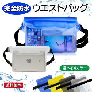 オルルド釣具 防水 ウエストバッグ ポーチ フリーサイズ|worlddepartyafuu