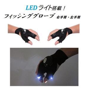 【予約商品】オルルド釣具 釣り具 手袋 フィッシンググローブ LEDライト搭載 指出し ライトグローブ 右手用 左手用 両手装着用セット|worlddepartyafuu