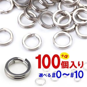 釣り具 スプリットリング 平打ち 100個+3個入り #0〜#10 オルルド釣具