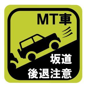 事故防止「MT車 坂道後退注意」 ステッカー マグネット 磁石 ポイント消化|worlddepartyafuu