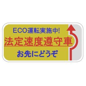 セキュリティー対策 防犯ステッカー 「ECO運転実施中 法定速度遵守車 お先にどうぞ」 ポイント消化|worlddepartyafuu