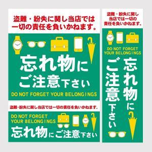 セキュリティー対策 注意喚起 ステッカー 「忘れ物注意」 ポイント消化|worlddepartyafuu