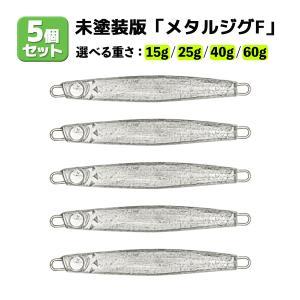 オルルド釣具 釣り具 ルアー メタルジグ DIY 未塗装版 5個セット 15g 25g 40g 60g|worlddepartyafuu