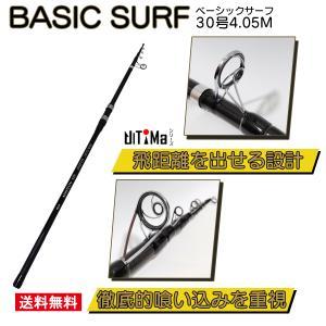 UlTiMa(アルテマ) 釣り具 ロッド 振出投竿 BASIC SURF 30号 4.05m|worlddepartyafuu