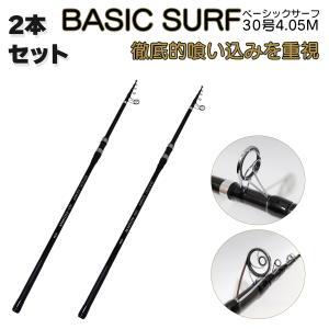 UlTiMa(アルテマ) 釣り具 ロッド 振出投竿 BASIC SURF 30号 4.05m 2本セット|worlddepartyafuu