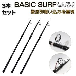 UlTiMa(アルテマ) 釣り具 ロッド 振出投竿 BASIC SURF 30号 4.05m 3本セット|worlddepartyafuu