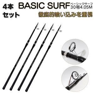 UlTiMa(アルテマ) 釣り具 ロッド 振出投竿 BASIC SURF 30号 4.05m 4本セット|worlddepartyafuu