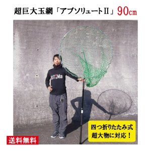 UlTiMa(アルテマ) 釣り具 玉網 タモ 超巨大 「アブソリュートII」90cm 頑丈 四つ折りたたみ式|worlddepartyafuu