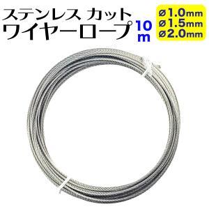 simPLEISURE ステンレス カット ワイヤーロープ 10m / 1.0mm 1.5mm 2....