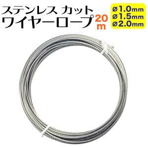 simPLEISURE ステンレス カット ワイヤーロープ 20m / 1.0mm 1.5mm 2....