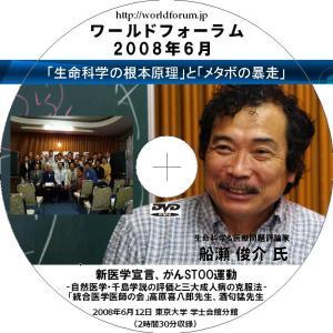 【DVD】船瀬俊介氏「生命科学の根本原理とメタボの暴走」ワールドフォーラム2008年6月(2時間30分収録)|worldforum