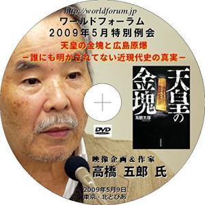 【DVD】高橋五郎 「天皇の金塊と広島原爆」−誰にも明かされてない近現代史の真実−(3時間5分)|worldforum