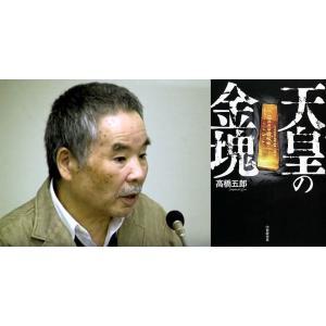 【DVD】高橋五郎 「天皇の金塊と広島原爆」−誰にも明かされてない近現代史の真実−(3時間5分)|worldforum|03