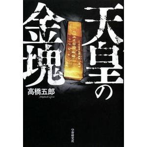 【DVD】高橋五郎 「天皇の金塊と広島原爆」−誰にも明かされてない近現代史の真実−(3時間5分)|worldforum|04