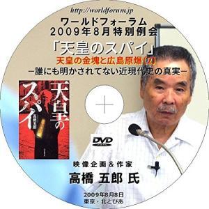 【DVD】高橋五郎 「天皇のスパイ」天皇の金塊と広島原爆 −誰にも明かされてない近現代史の真実(2)|worldforum