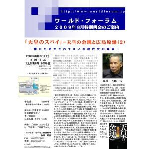 【DVD】高橋五郎 「天皇のスパイ」天皇の金塊と広島原爆 −誰にも明かされてない近現代史の真実(2)|worldforum|04