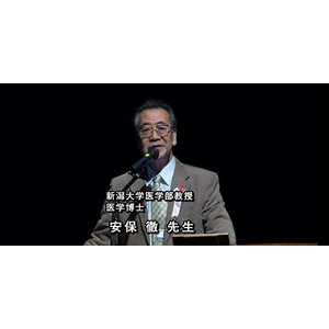 【DVD】日本から「癌と難病をなくす為の講演会」 安保徹、宗像久男、宇多川久美子 統合医学医師の会/ワールドフォーラム連携企画|worldforum|03