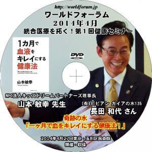 【DVD】山本敏幸先生第1回健康セミナー2014年4月(2時間22分収録)|worldforum