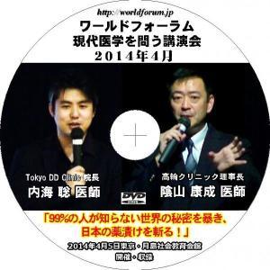 【DVD】内海聡医師x陰山康成医師◆現代医学を問う講演会(1時間55分収録)|worldforum