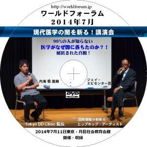 【DVD】内海聡医師xジェイ・エピセンター氏◆現代医学の闇を斬る!講演会(2時間16分)|worldforum