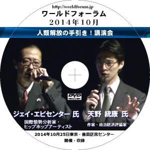 【DVD】天野統康氏xジェイ・エピセンター氏◆人類解放の手引き!講演会(3時間13分)|worldforum