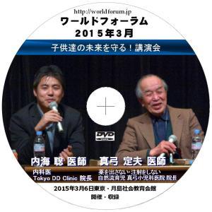 【DVD】内海聡医師 x 真弓定夫医師「子供達の未来を守る!講演会」(3時間4分)|worldforum
