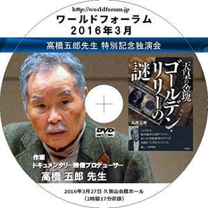 【DVD】高橋五郎 特別記念独演会ワールドフォーラム2016年3月(2時間17分)|worldforum