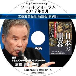 【DVD】高橋五郎 『天皇の金塊 日本の黒幕』 独演会 第4弾!ワールドフォーラム2017年2月(1時間56分収録)|worldforum