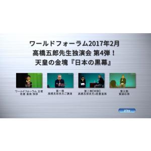 【DVD】高橋五郎 『天皇の金塊 日本の黒幕』 独演会 第4弾!ワールドフォーラム2017年2月(1時間56分収録)|worldforum|02