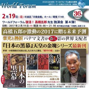 【DVD】高橋五郎 『天皇の金塊 日本の黒幕』 独演会 第4弾!ワールドフォーラム2017年2月(1時間56分収録)|worldforum|03