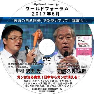 【DVD】宗像久男x甲村規夫「医術の自然回帰」で免疫力アップ!講演会ワールドフォーラム 2017年5月(2時間22分収録)|worldforum
