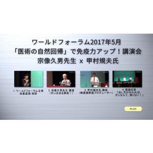 【DVD】宗像久男x甲村規夫「医術の自然回帰」で免疫力アップ!講演会ワールドフォーラム 2017年5月(2時間22分収録)|worldforum|02