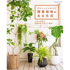 グリーンインテリア 観葉植物のある生活 【観葉植物の本】 worldgarden