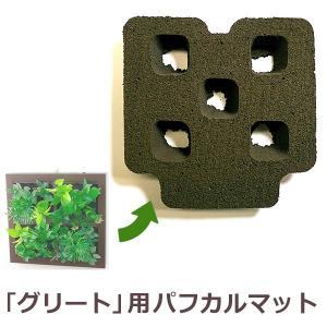 ミドリエデザイン フレーム交換用 パフカルマット(グリート用)|worldgarden