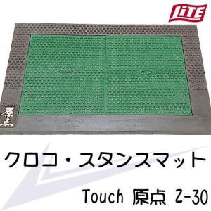 ※配送費用別途必要※クロコ・スタンスマット Touch 原点 Z-30 M-295|worldgolf