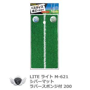 シバーマット ラバースポンジ付 200 M-621|worldgolf