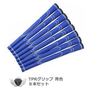 鮮やかブルー 簡単 グリップ交換 人気カラー TPR ゴルフ グリップ 8本セット 青