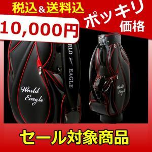 在庫限り 最終特価 SALE カッコイイ ワールドイーグル G510 ゴルフ キャディバッグ メンズ 9型 傘受けリング ネームプレートフック付き ゴルフ用品