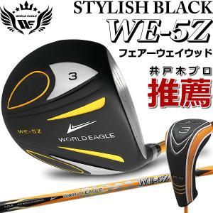 ワールドイーグル WORLDEAGLE 5Z フェアウェイウッド 3番 ブラック 右用|worldgolf