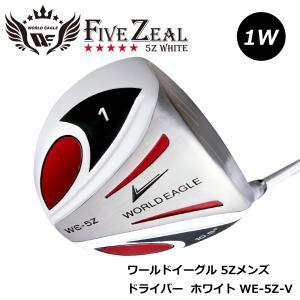 ワールドイーグル WORLDEAGLE 5Zホワイトドライバー ルール適合モデル 送料無料 右用 worldgolf