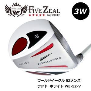 ワールドイーグル WORLDEAGLE 5Z フェアウェイウッド 3番 ホワイト 右用|worldgolf