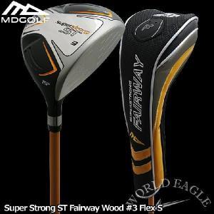 MD ゴルフ スーパーストロング ST フェアウェイウッド 3番 フレックスS ロフト角:15度 送料無料 右用|worldgolf