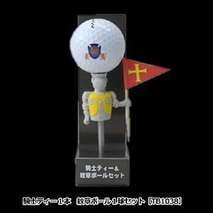 騎士ティー1本 紋章ボール1球セット TB1038