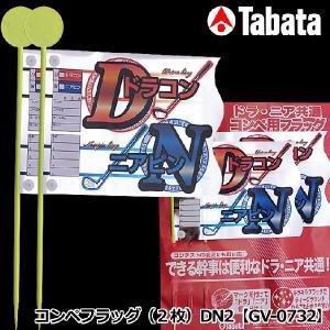 タバタ コンペフラッグ 2枚 DN2 GV-0732|worldgolf