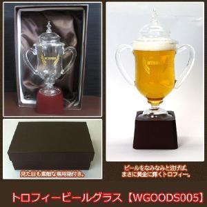 トロフィービールグラス WGOODS005|worldgolf